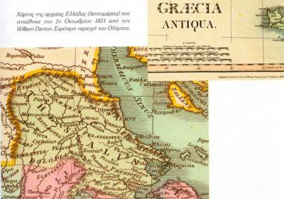 H Kατερίνη πριν από τρεις αιώνες (1715-1806)