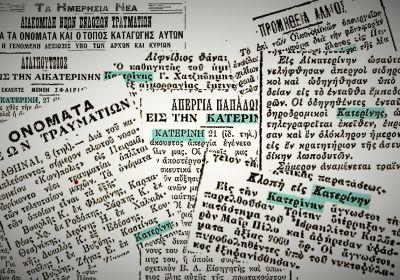 Ειδήσεις για την Κατερίνη του 1921 μέσα από τις στήλες της εφ. Μακεδονία