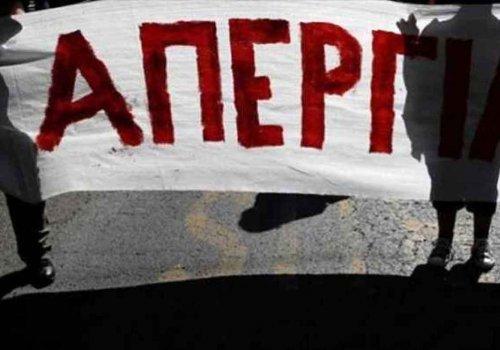 24ωρη απεργία και κινητοποιήσεις ενάντια στην κατάργηση του 8ώρου