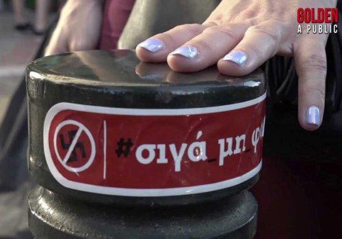 To ντοκιμαντέρ «Χρυσή Αυγή: Υπόθεση όλων μας» στον Καπνικό Σταθμό Κατερίνης