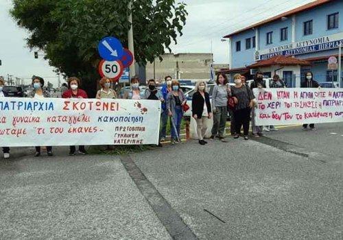 Παράσταση διαμαρτυρίας γυναικών έξω από την Αστυνομική Διεύθυνση Πιερίας