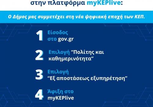 Στο πρόγραμμα myKEPlive το Κέντρο Εξυπηρέτησης Πολιτών του Δήμου Κατερίνης