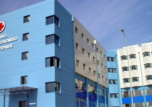 Υπηρεσία ενημέρωσης συγγενών νοσηλευομένων στο Νοσοκομείο Κατερίνης