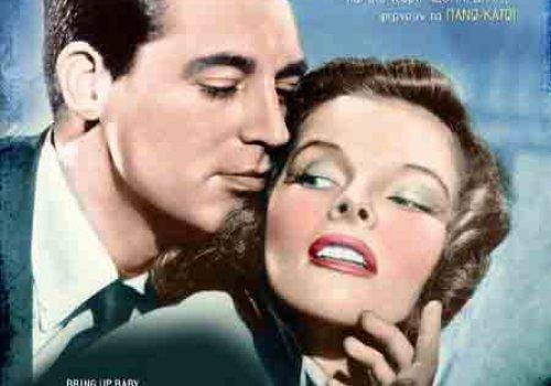 «Η γυναίκα με τη λεοπάρδαλη» στο θερινό σινεμά της Κινηματογραφικής Λέσχης