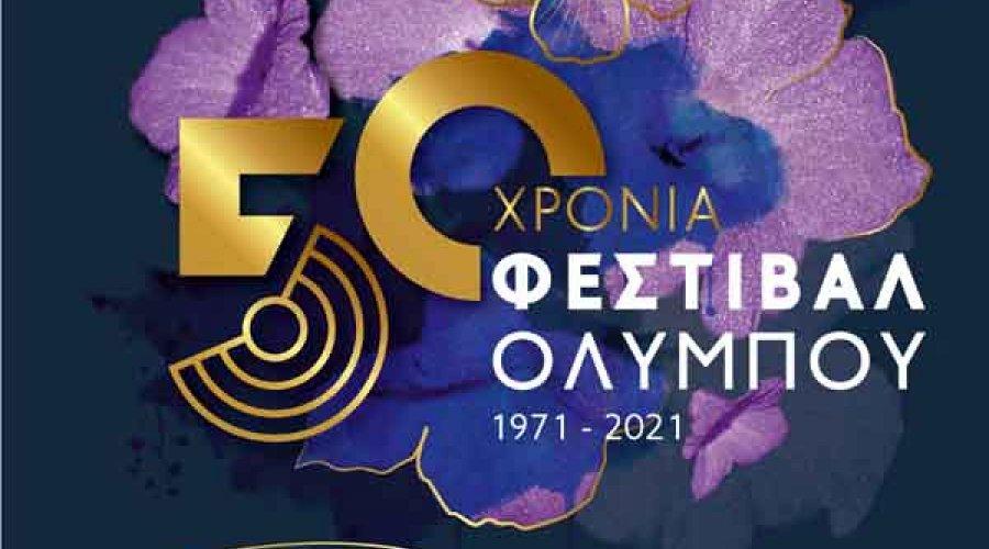 Πενήντα χρόνια ιστορικής διαδρομής του Φεστιβάλ Ολύμπου