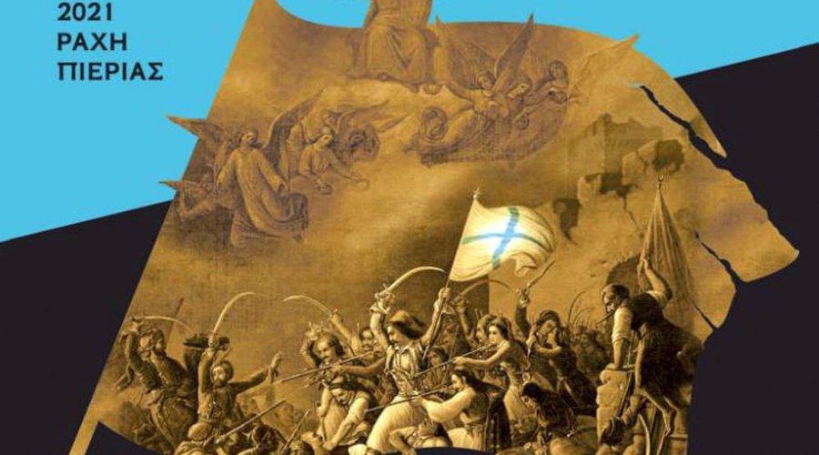Αφιερωμένα στην παλιγγενεσία του έθνους τα φετινά ΛΔ' Πάτρια στη Ράχη Πιερίας