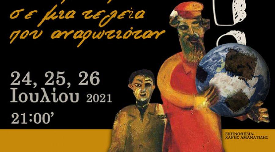 Θέατρο Πήγασος: «Ένα ερωτηματικό σε μια τελεία που αναρωτιόταν»